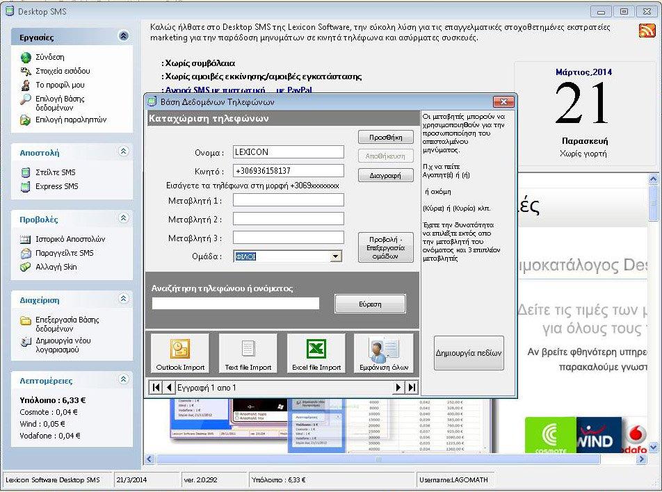desktopsms_3