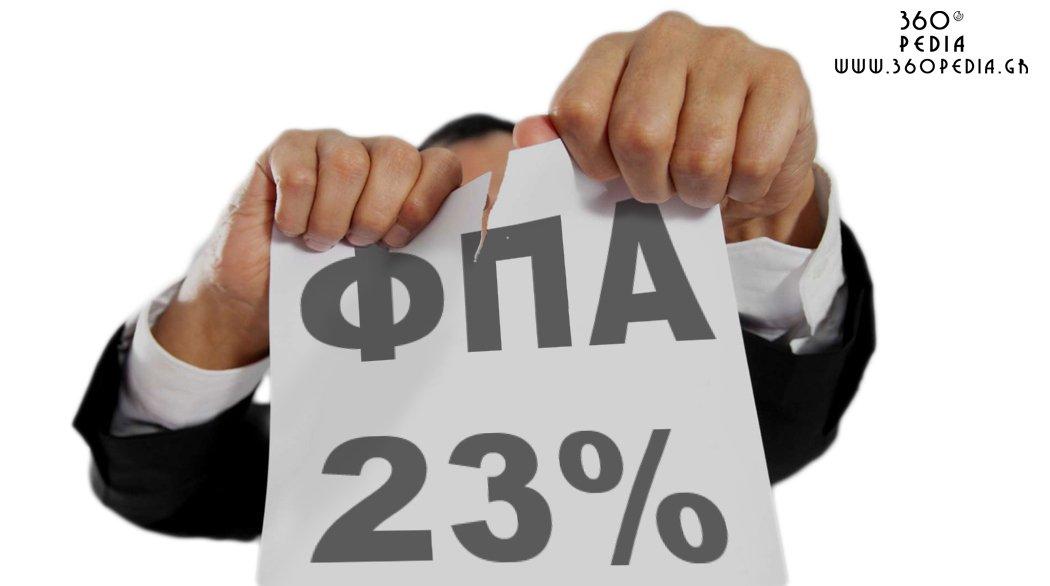 Αλλαγή συντελεστών ΦΠΑ