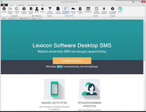 Desktop SMS 2017