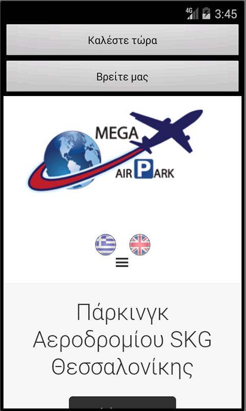 MegaAirPark App