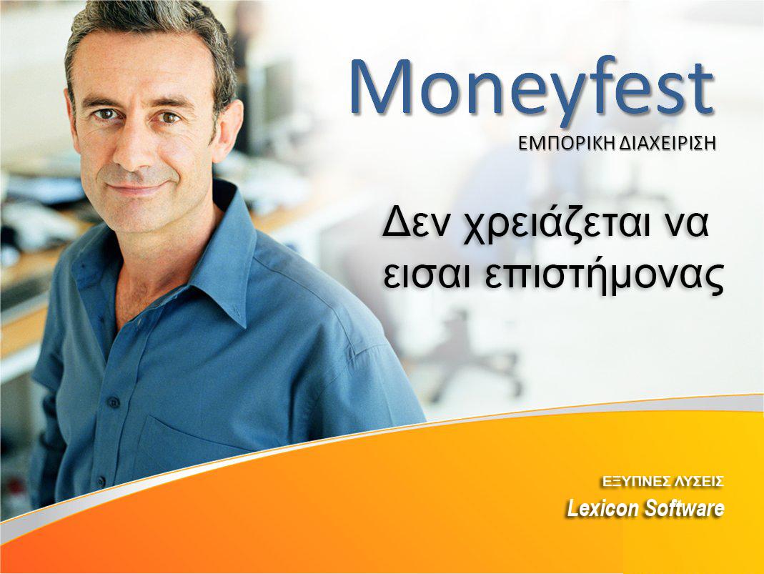 Moneyfest Εκπτώσεις ανά κατηγορία είδους