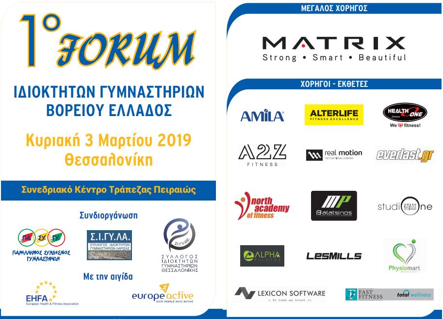 1o Forum Ιδιοκτητών Γυμναστηρίων Βορείου Ελλάδας