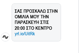 SMS με link ανακατεύθυνσης και δωρεάν landing page
