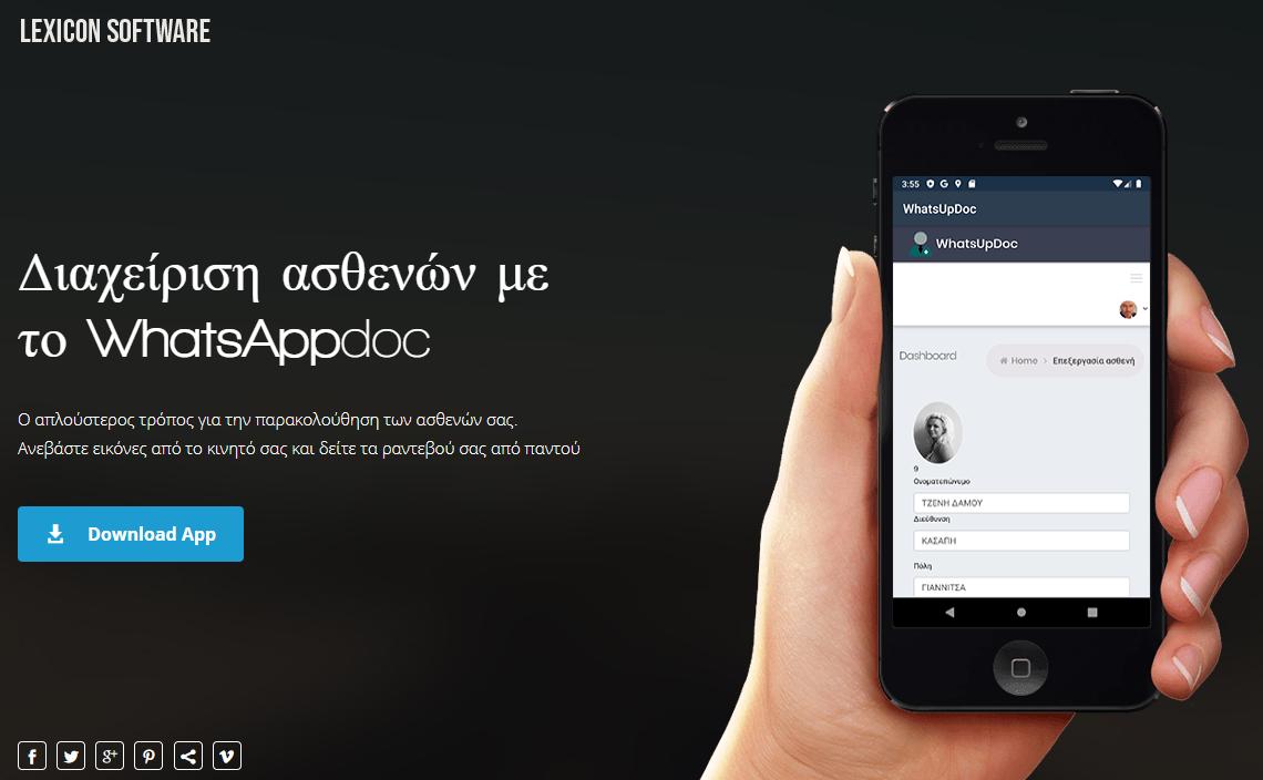WhatsAppDoc – Νέα εφαρμογή για το κινητό του γιατρού