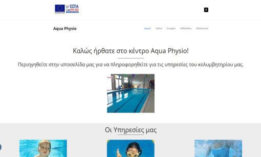 Κολυμβητήριο Aqua Physio