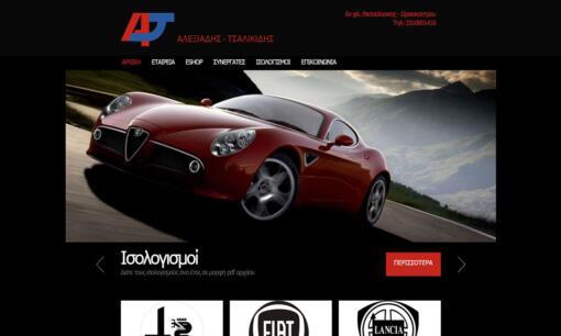 Ανταλλακτικά Fiat-Lancia-Alfa Romeo
