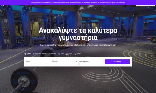 Γυμναστήρια, Κολυμβητήρια & Personal Training