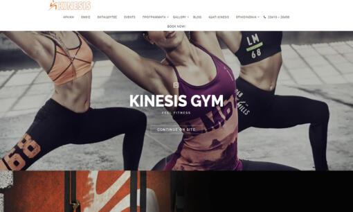 Γυμναστήριο Kinesis
