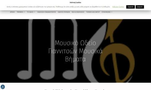 Ωδείο Μουσικά Βήματα